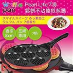 【Pearl Life】日本Waffle Pan7洞鬆餅不沾格紋煎鍋