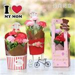 【迎光】LOVE MOTHER康乃馨仿真花盒三入組合