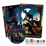 【弘恩動畫】巴黎夜貓DVD