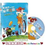 【弘恩動畫】希達的秘密花園DVD