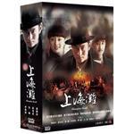 【弘恩戲劇】新上海灘DVD(黃曉明主演)