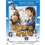 【弘恩戲劇】餅乾老師星星糖DVD【雙語版】
