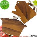 【IZAWA】自然原木紋砧板2件組(壺型+湯鍋型)