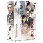 【弘恩戲劇】傾城之戀DVD