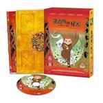 【弘恩動畫】凱爾斯的秘密DVD