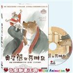 【弘恩動畫】奧尼熊與莎琳鼠DVD
