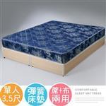 Yostyle 玫瑰緹花2.6硬式彈簧床墊-單人3.5尺
