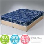 Yostyle 玫瑰緹花2.6硬式彈簧床墊-雙人5尺