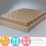 Yostyle 奧亞6環護背硬式床墊-單人3.5尺