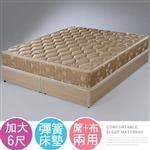 Yostyle 奧亞6環護背硬式床墊-雙人加大6尺
