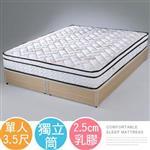 Yostyle 凱蜜三線乳膠獨立筒床墊-單人3.5尺