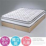 Yostyle 凱蜜三線乳膠獨立筒床墊-雙人加大6尺