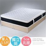 Yostyle 菲比三線5cm乳膠獨立筒床墊-單人3.5尺