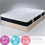 Yostyle 菲比三線5cm乳膠獨立筒床墊-雙人加大6尺