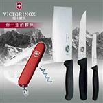 【VICTORINOX】瑞士百年品牌-專業五星級廚刀組(4件組)