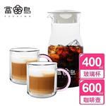 【日本FUSHIMA富島】簡約風杯壺組(分享壺600ML+玻璃杯400ML(把手)-2入)