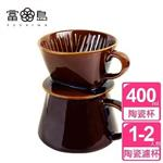 【日本FUSHIMA富島】Tlar陶瓷職人濾杯+陶瓷杯優雅組(咖啡濾杯+咖啡陶瓷杯)