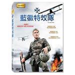 藍徽特攻隊 The Blue Max 高畫質DVD