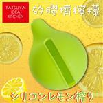 【reacJAPAN】日本Recipe矽膠便利不沾手檸檬汁擠壓器