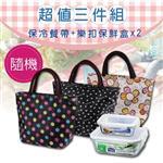【樂扣】戶外野餐100%耐熱玻璃保鮮盒餐袋三件組