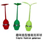 金德恩 台灣專利製造 文創植栽造型泡茶球