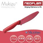 【韓國NEOFLAM】抗菌不鏽鋼三明治麵包刀-紅色