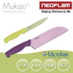 【韓國NEOFLAM】抗菌不銹鋼冷凍鋼刀組-二入組-綠色+霧紫色