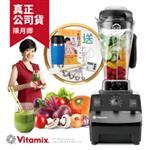 美國Vita-Mix TNC5200 全營養調理機(精進型)-公司貨(三色)-送德國保鮮盒等13大禮
