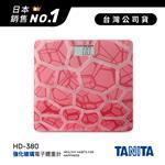 【日本TANITA】時尚超薄電子體重計HD-380 (四色)