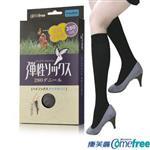 【Comefree康芙麗】小腿對策彈性襪-(菱格式280丹尼)-1雙入