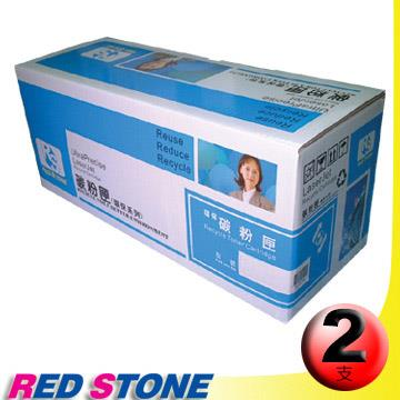 RED STONE for FUJI XEROX【CT350251】环保碳粉匣(黑色)/2支