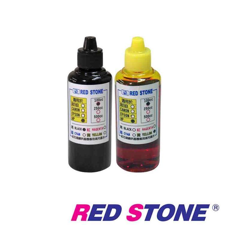 RED STONE for HP连续供墨机专用填充墨水100CC(黑色+黄色)