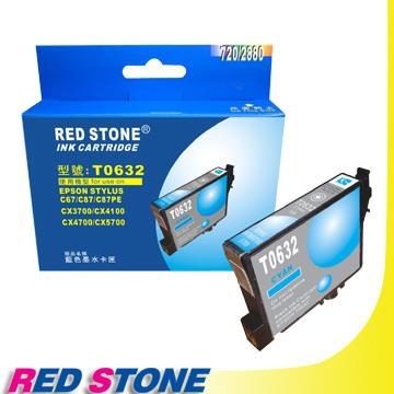 RED STONE for EPSON T063250墨水匣(蓝色)