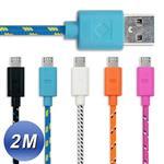 (買一送一)USB2.0 轉 Micro USB 網狀編織充電傳輸線(2M)