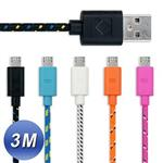 (買一送一)USB2.0 轉 Micro USB 網狀編織充電傳輸線(3M)