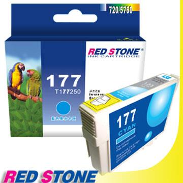 RED STONE for EPSON NO.177/T177250墨水匣(蓝色)