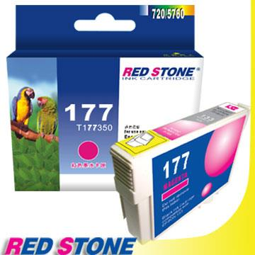 RED STONE for EPSON NO.177/T177350墨水匣(红色)
