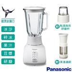 【國際牌Panasonic】1500ml三合一果汁機 MX-GX1561