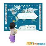 【智點 學習工場】中、英、日 三語點讀世界地圖認知百科套裝