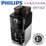 【回函贈_烤麵包機】PHILIPS飛利浦 2+全自動美式咖啡機 HD7762