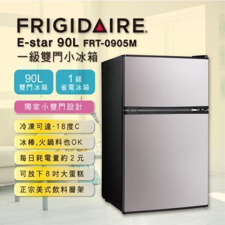 Frigidaire富及第 90L節能雙門冰箱(FRT-0905M)