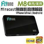 FLYone M8 Miracast 支援車用家用 手機平板 無線影音傳輸器 HDMI 1080P