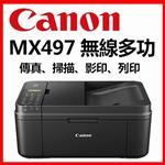 Canon PIXMA MX497 無線傳真複合機