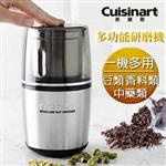 【Cuisinart 美膳雅】多功能研磨機/磨豆機 (SG-10TW)