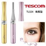 TESCOM 心機電眼睫毛器 纖長型 TL324 金色