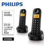 PHILIPS飛利浦數位雙子機無線電話 D1202B
