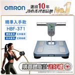 【OMRON歐姆龍】體重體脂計HBF-371-藍