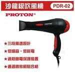 PROTON普騰沙龍級 吹風機PDR-02