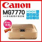 Canon PIXMA MG7770 雲端觸控旗艦機【香檳金】