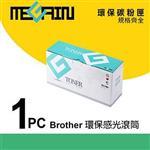 美佳音 Brother DR~350環保感光滾筒^( DCP7010 7020 FAX28